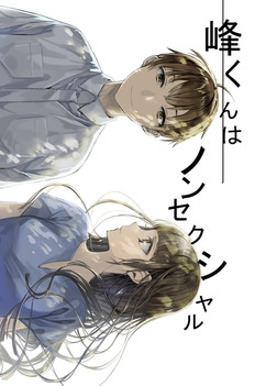 Japanese cover of Mine-kun is Asexual; a young man with dark hair and eyes looks straight at the viewer, smiling, while a young woman with long dark hair looks at him, her expression slightly quizzical. It is a landscape picture turned 90 degrees to fit on the book cover (the words in the title are oriented correctly)