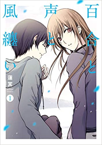Cover of Volume 1 of Yuri to Koe to Kazematoi. One woman with light brown hair looks back over her shoulder at another woman with short, black hair who's laughing, with the title over it in blue.